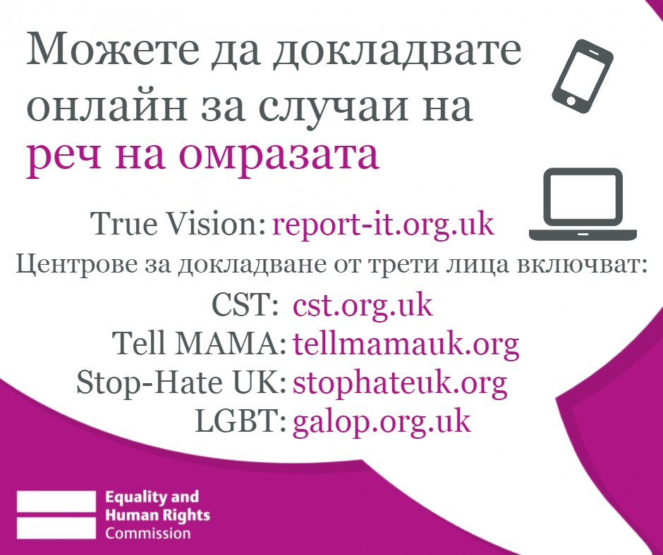 Report hate speech online (Twitter graphic): Bulgarian